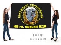 Большой флаг 45 ОБрСпН ВДВ