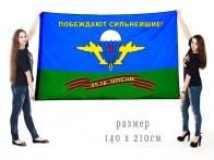 Большой флаг 45 ОП спецназа ВДВ