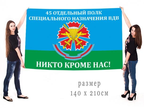 Большой флаг 45 ОПСпН ВДВ