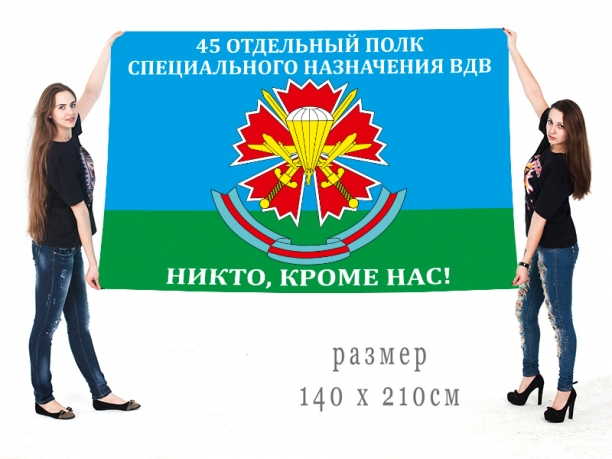 Большой флаг 45 отдельного полка специального назначения ВДВ