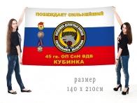 Большой флаг 45 отдельного полка спецназа ВДВ