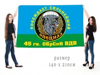 Большой флаг 45 отдельной бригады специального назначения ВДВ