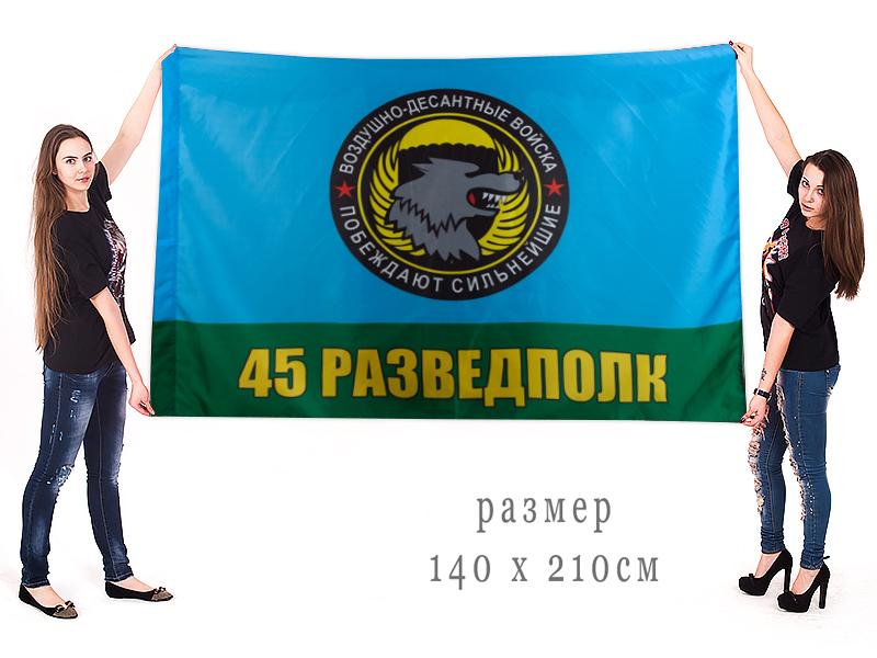 Большой флаг 45 Разведполк ВДВ