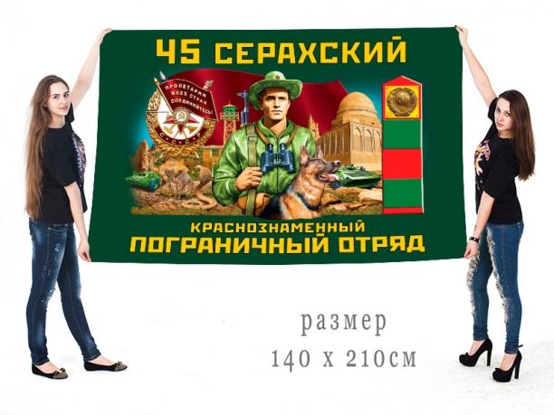 Большой флаг 45 Серахского Краснознамённого ПогО