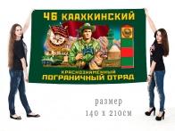 Большой флаг 46 Каахкинского Краснознамённого ПогО