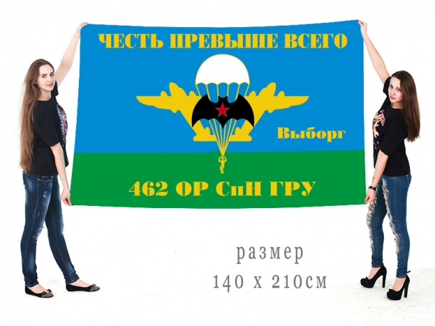 Большой флаг 462 ОРСпН ГРУ