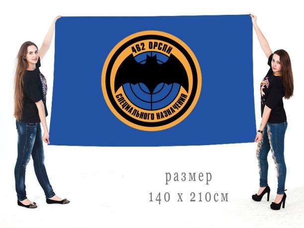 Большой флаг 462 ОРСпН спецназа ГРУ