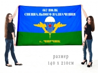 Большой флаг «467 разведполк спецназа ГРУ г. Чирчик»