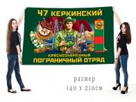 Большой флаг 47 Керкинского Краснознамённого ПогО