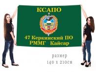 Большой флаг 47 Керкинского ПогО РММГ Кайсар