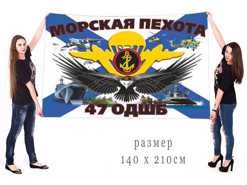 Большой флаг 47 ОДШБ МП