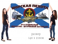 Большой флаг 47 ОДШБ морской пехоты