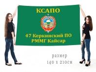 Большой флаг 47 погранотряда РММГ Кайсар