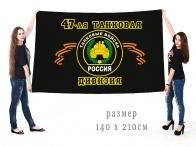 Большой флаг 47 танковой дивизии