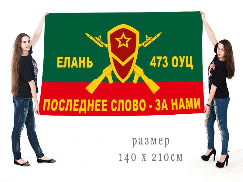 Большой флаг 473 ОУЦ подготовки младших специалистов МСВ