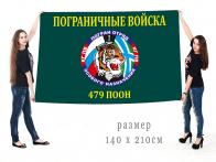 Большой флаг 479-го Погранотряда особого назначения