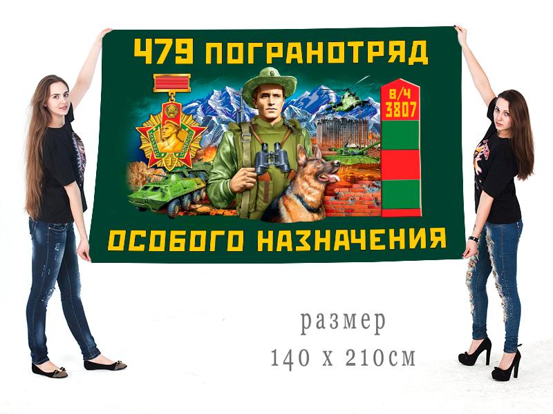 Большой флаг 479 ПогО особого назначения