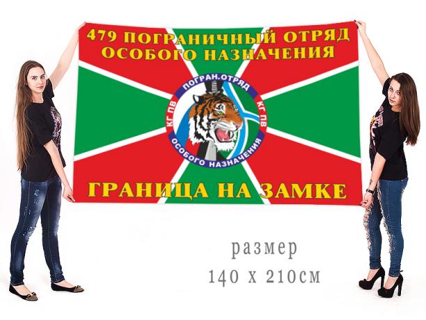 Большой флаг 479 ПогООН