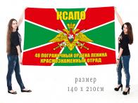 Большой флаг 48 Краснознаменного погранотряда КСАПО