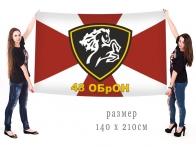 Большой флаг 48 ОБрОН