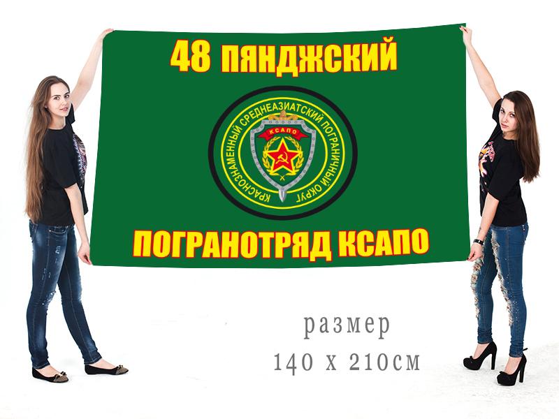 Большой флаг 48 Пянджского пограничного отряда ПВ КГБ СССР