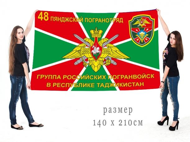 Большой флаг 48 Пянджского пограничного отряда