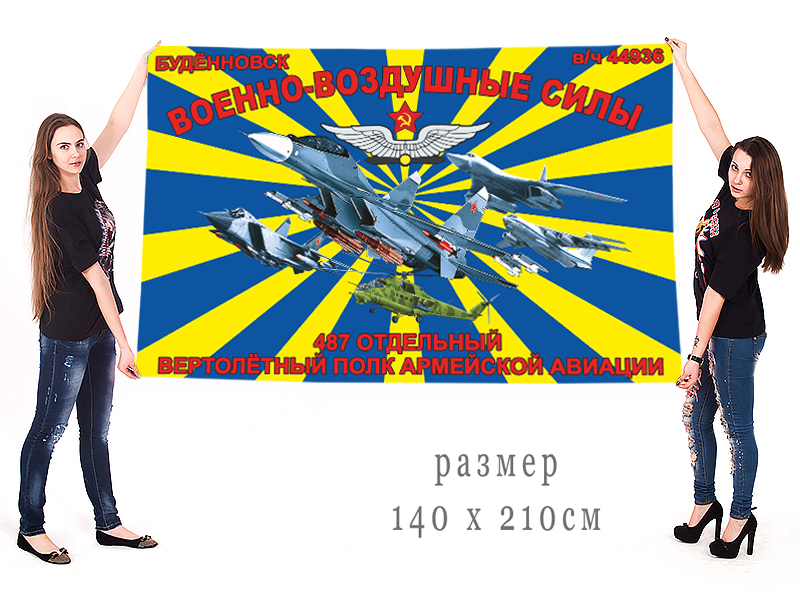 Большой флаг 487 Отдельного вертолетного полка