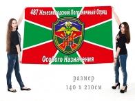 Большой флаг 487 Железноводского ПогО особого назначения