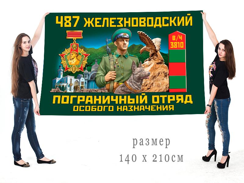 Большой флаг 487 Железноводского ПогООН