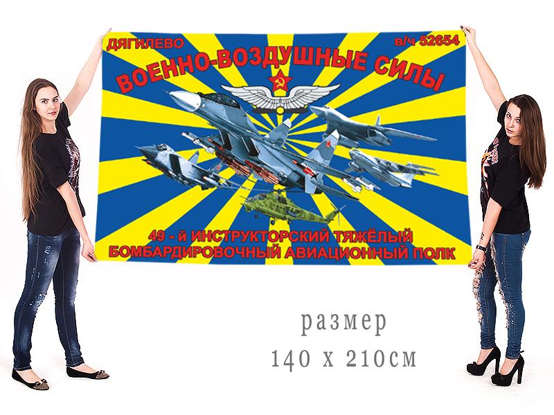 Большой флаг 49 ИТБАП ВВС