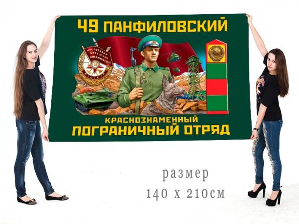 Большой флаг 49 Панфиловского Краснознамённого ПогО