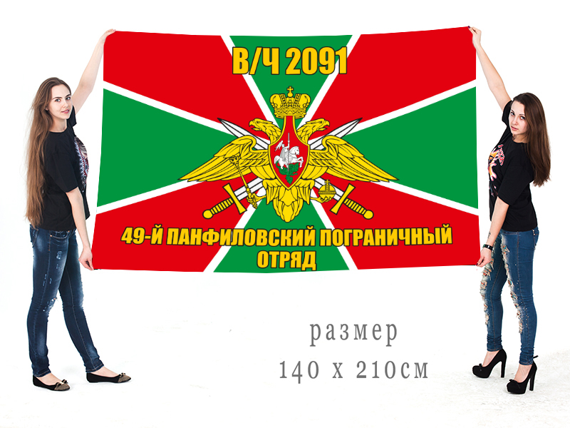 Большой флаг 49 ПогО