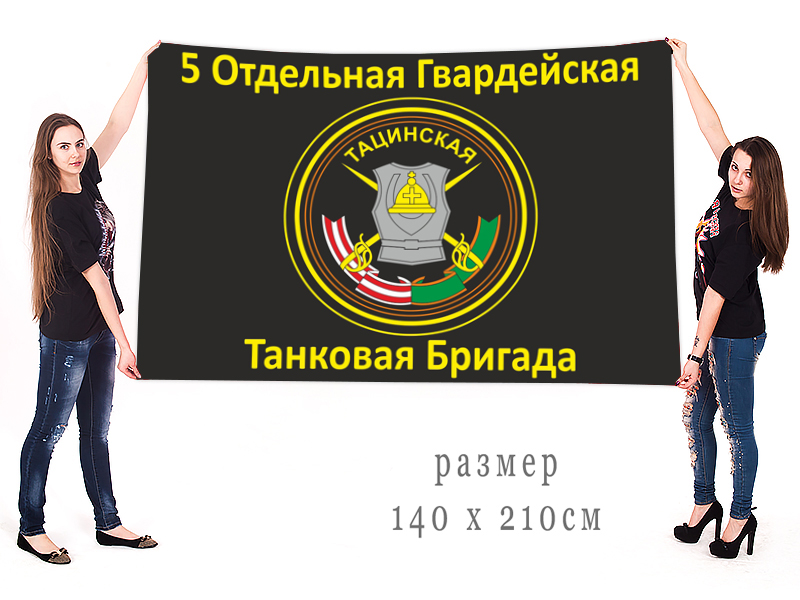 Большой флаг 5-ая Отдельная Гвардейская Тацинская Танковая Бригада купить в розницу или оптом