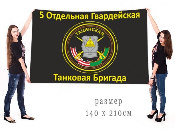 Большой флаг 5-ая Отдельная Гвардейская Тацинская Танковая Бригада