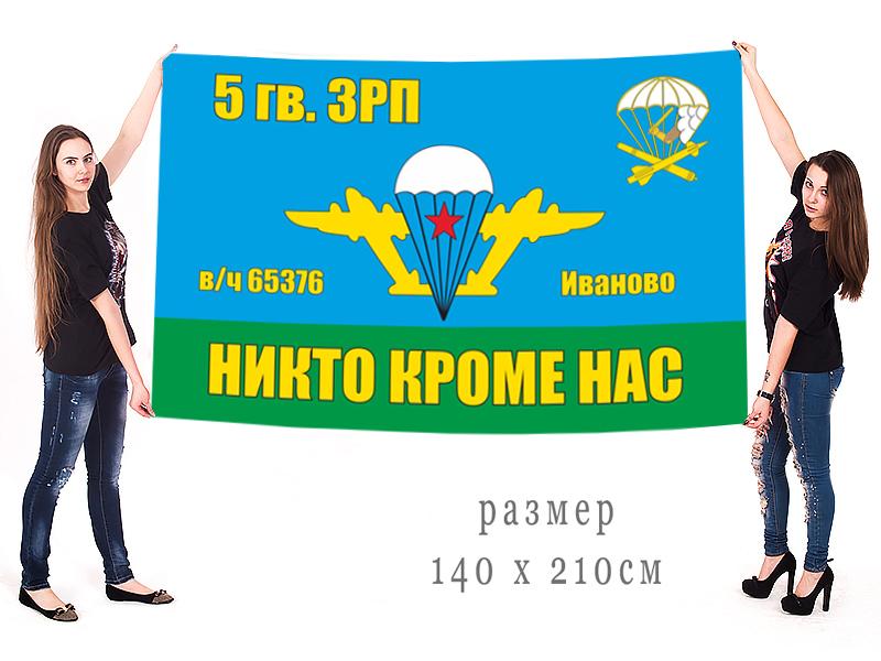 Большой флаг 5 гв. зенитно-ракетного полка ВДВ