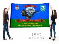 Большой флаг 5 гвардейского зенитно-ракетного полка 98 гв. ВДД