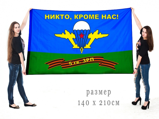 Большой флаг 5 гвардейского ЗРП ВДВ