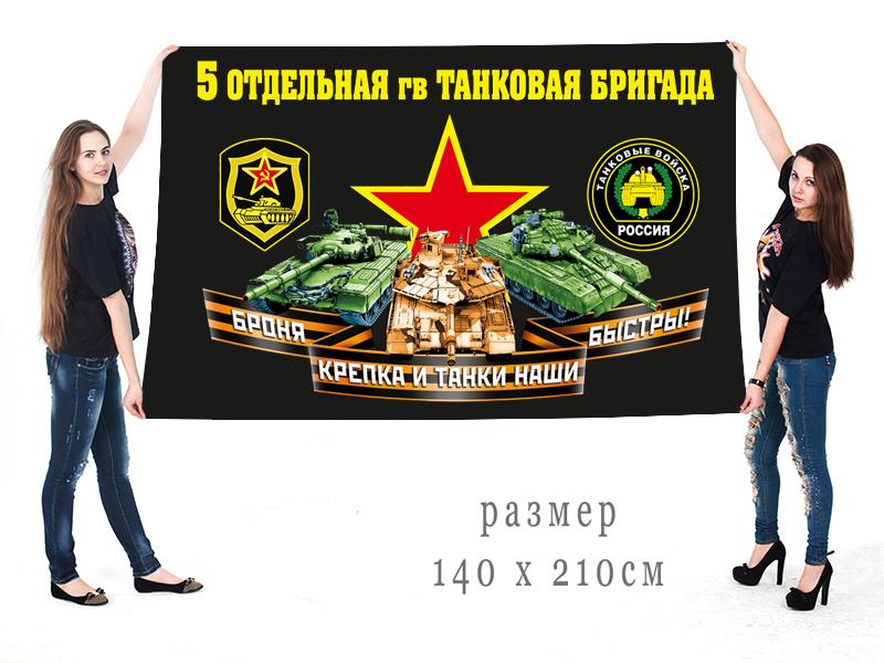 Большой флаг 5 гвардейской ОТБр