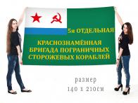 Большой флаг 5 Краснознамённой ОБрПСКр