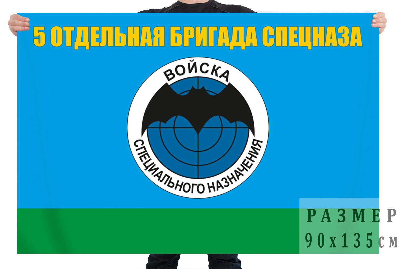 Заказать в интернете флаг 5 ОБрСпН