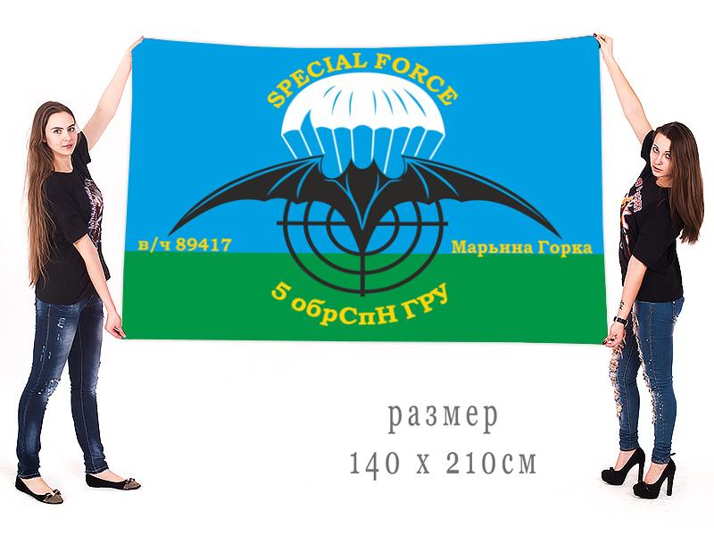 Большой флаг 5 ОБрСпН ГРУ ГШ МО СССР и Республики Беларусь