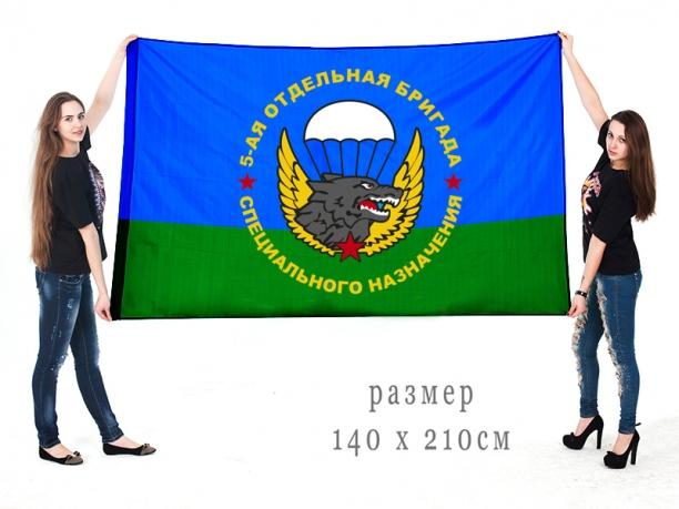 Большой флаг 5 ОБрСпН