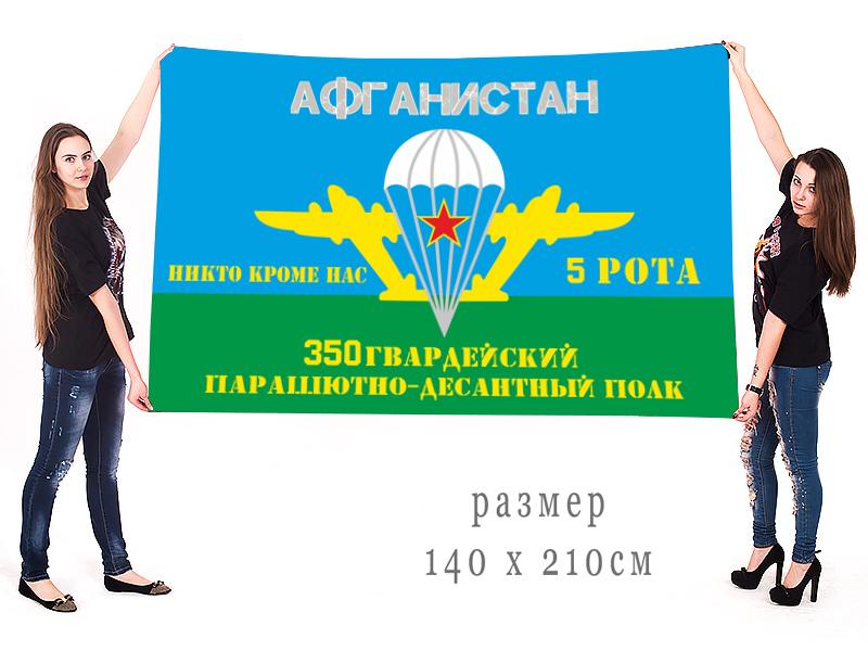 Цветной флаг 5-ой роты 350-го парашютно-десантного полка в Афганистане
