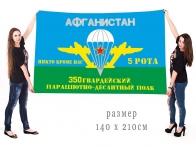 Большой флаг 5-ой роты 350-го парашютно-десантного полка