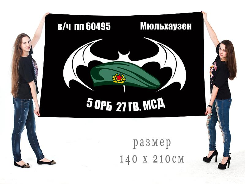 Большой флаг 5 ОРБ 27 Гв. МСД