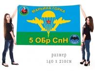 Большой флаг 5 отдельной бригады специального назначения