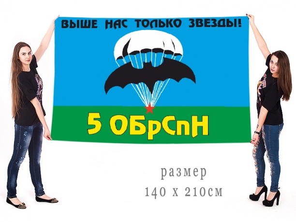 Большой флаг 5 отдельной бригады спецназа ГРУ