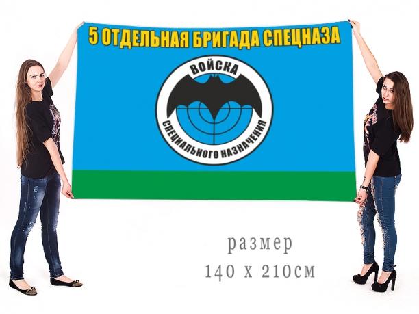Большой флаг 5 отдельной бригады спецназа
