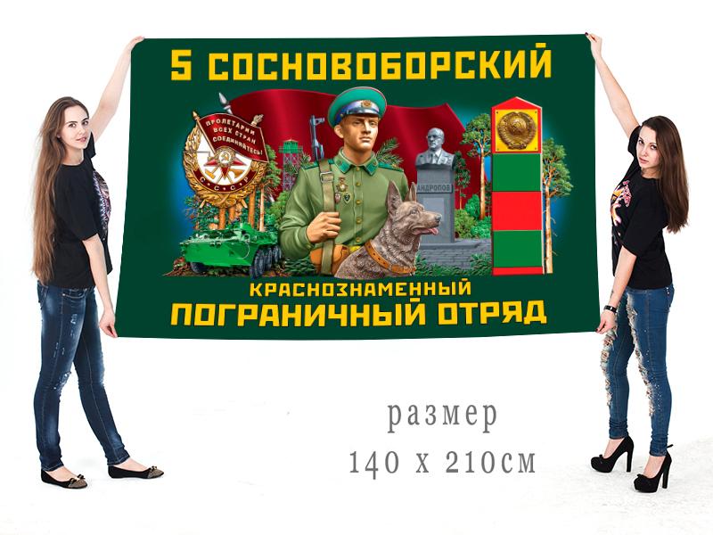 Большой флаг 5 Сосновоборского Краснознамённого ПогО