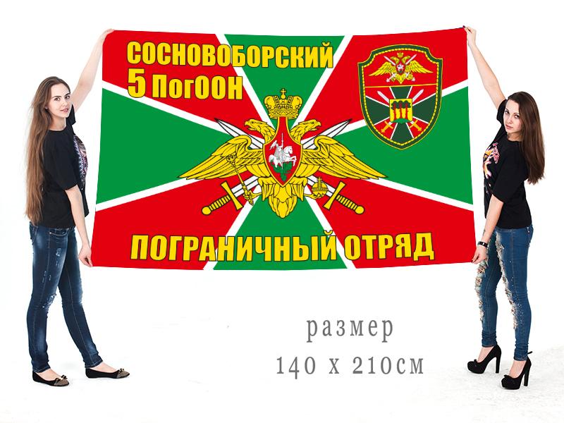 Большой флаг 5 Сосновоборского погранотряда